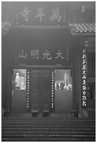 Doorway entrance of Wannian Si in the fog. Emei Shan, Sichuan, China (black and white)