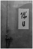 Blue door and red paper. Lukang, Taiwan ( black and white)