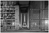 Monument to Peace framing the Eiffel Tower at night. Paris, France ( black and white)