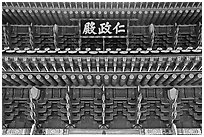 Under roof detail, Injeong-jeon, Changdeokgung Palace. Seoul, South Korea ( black and white)
