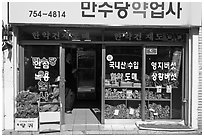Roots in traditional medicine storefront. Daegu, South Korea ( black and white)