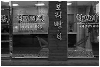 Gyeongju barley bread storefront. Gyeongju, South Korea ( black and white)