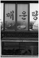 Fish tank and food pictures. Gyeongju, South Korea ( black and white)