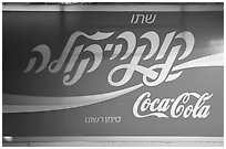 Coca-Cola sign in Hebrew. Jerusalem, Israel (black and white)