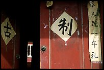 Doorway with Chinese script. Lijiang, Yunnan, China