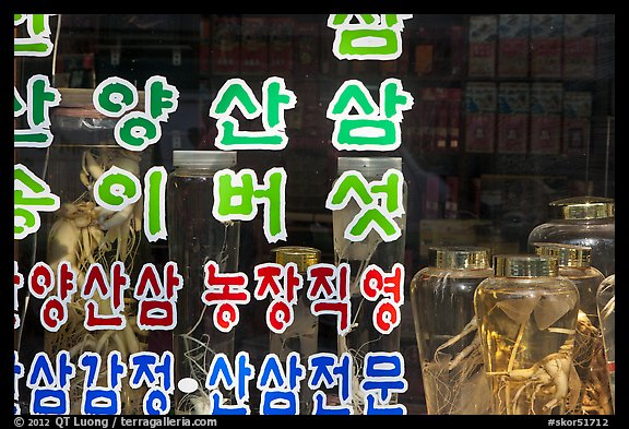 Korean script and traditional medicine jars. Daegu, South Korea (color)