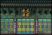 Main hall facade detail, Haeinsa Temple. South Korea (color)