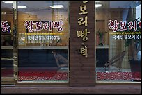 Gyeongju barley bread storefront. Gyeongju, South Korea (color)