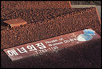 Sign on roof of Haeneyo house, Seongsang Ilchulbong. Jeju Island, South Korea (color)