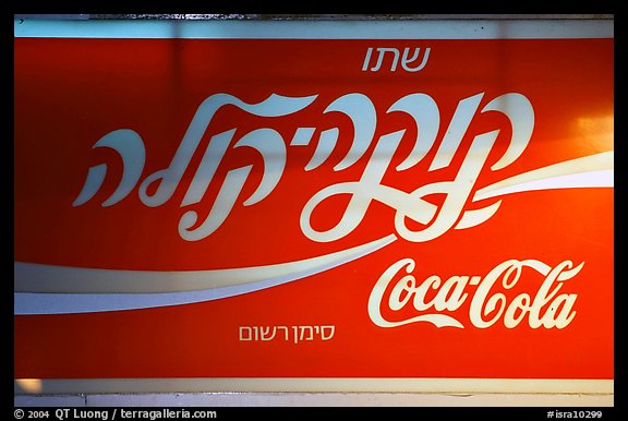 Coca-Cola sign in Hebrew. Jerusalem, Israel
