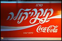 Coca-Cola sign in Hebrew. Jerusalem, Israel (color)