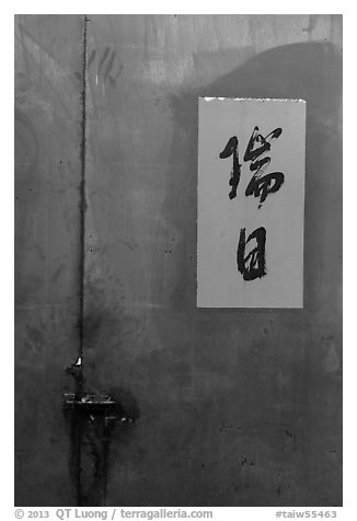 Blue door and red paper. Lukang, Taiwan (black and white)