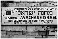 Sign advertising jewish religious studies for beginners, Mea Shearim district. Jerusalem, Israel (black and white)