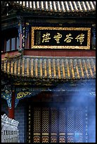 Detail of the Octogonal pavilion of Yuantong Si. Kunming, Yunnan, China (color)