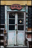 Old door with paddlock. Lukang, Taiwan ( color)