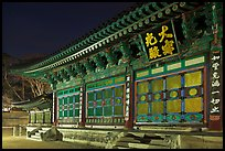 Main hall (Daejeokkwangjeon) at night, Haeinsa Temple. South Korea ( color)